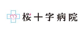 熊本の地域医療と介護を支える病院|桜十字病院|熊本の医療、介護、入院