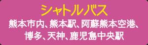 シャトルバス熊本市内、熊本駅、阿蘇熊本空港、博多、天神、鹿児島中央駅