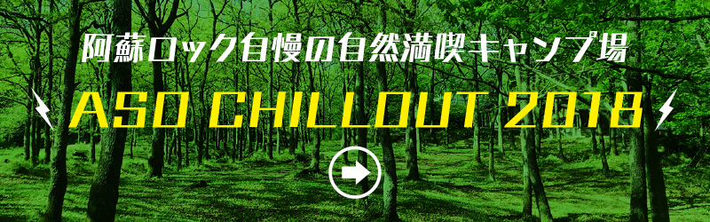 〝ASO CHILL OUT 2018