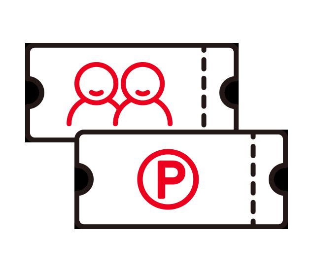 駐車券付きペアチケット