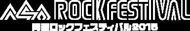 阿蘇ロックフェスティバル2015