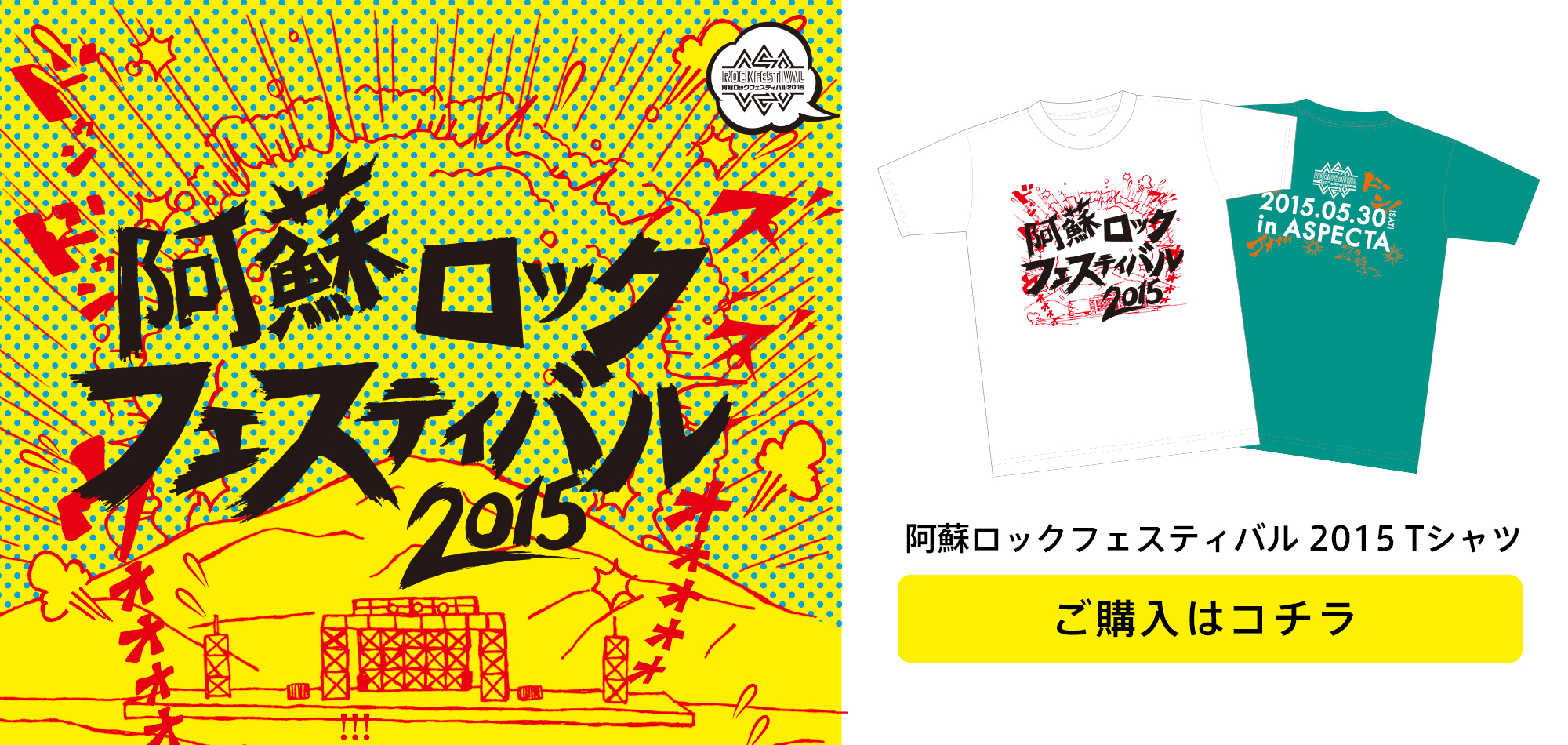 阿蘇ロックフェスティバル2015公式グッズ販売開始