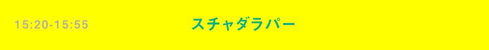 15:20-15:55 スチャダラパー