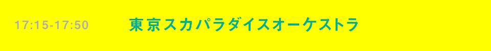 17:15-17:50 東京スカパラダイスオーケストラ