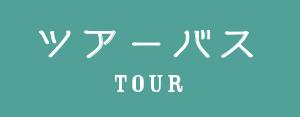 阿蘇ロックフェスティバル2016ツアーバス受付サイト
