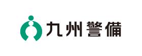 ~ 人の力を、郷土のために。 ~ 九州警備保障株式会社