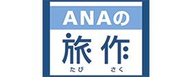 ANA旅作で行く 阿蘇ロックフェスティバル2017 | 九州ツアー | ANA