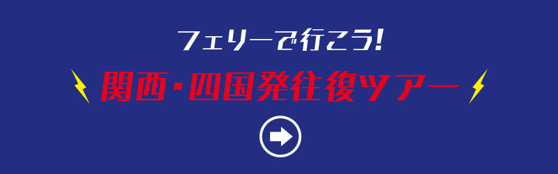 関西・四国発往復ツアー