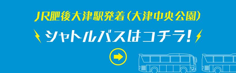 JR肥後大津駅発着(大津中央公園)シャトルバス