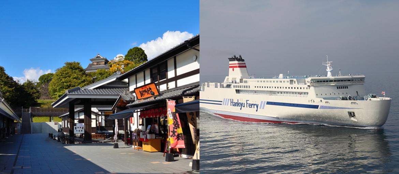 フェリーで行こう!関西・四国発往復ツアー
