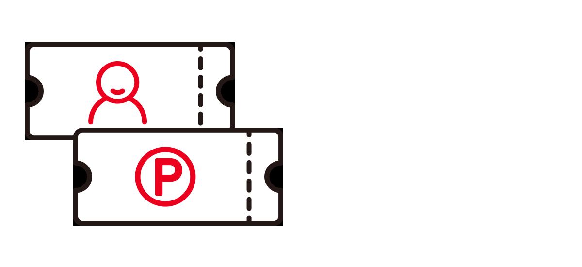 単券+駐車券
