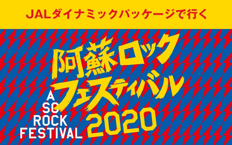 JALダイナミックパッケージで行く阿蘇ロックフェスティバル2020